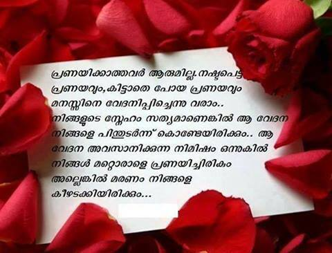 love image by malayalam love quotes